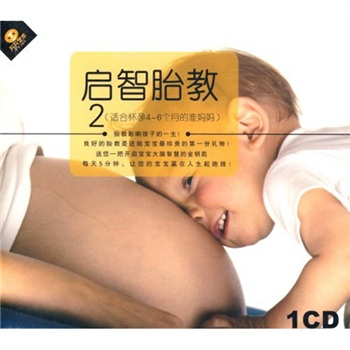 啟智胎教2:適合懷孕4-6個月的準媽媽(CD) 實拍圖