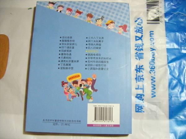 不错的好书,正版的 杨红樱的作品