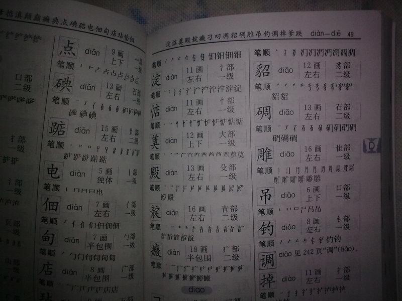 小学生笔画部首结构字级笔顺标准字典