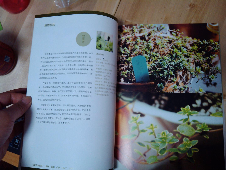 在陽臺種美味:耕事·廚事·心事(隨書贈送種子) 實拍圖