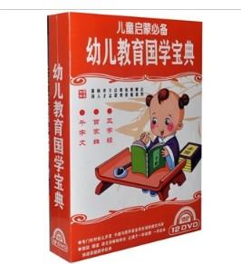 兒童啟蒙必備:幼兒教育國學寶典(12DVD 套裝)(京東專賣) 實拍圖
