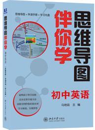 思維導圖伴你學初中英語(DVD+思維導圖+伴讀手冊) 實拍圖