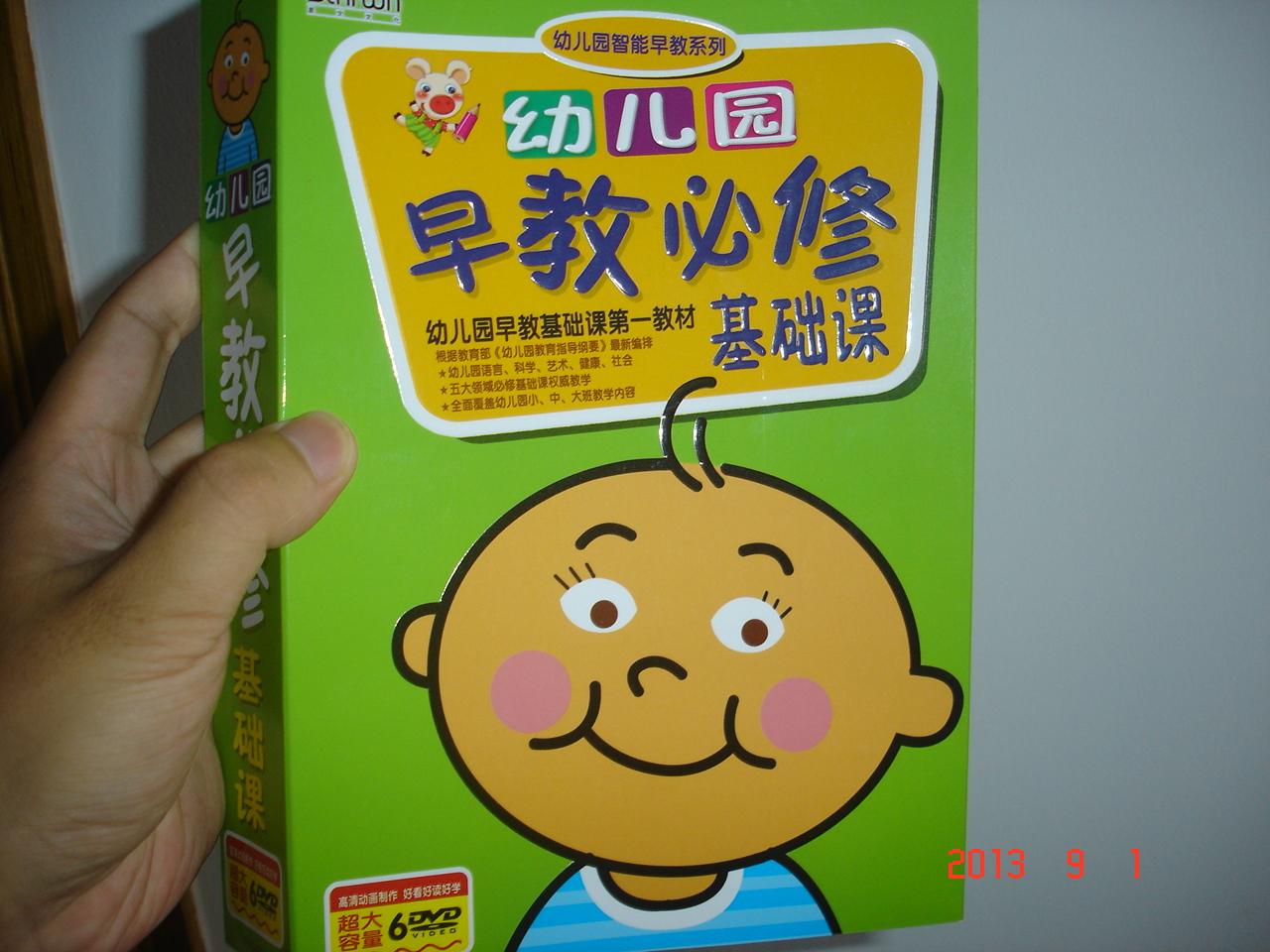 幼兒園早教必修基礎課(6DVD) 實拍圖