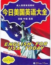 今日美國英語大全 套裝(初級·中級·高級 20VCD+10本書)(京東專賣) 實拍圖