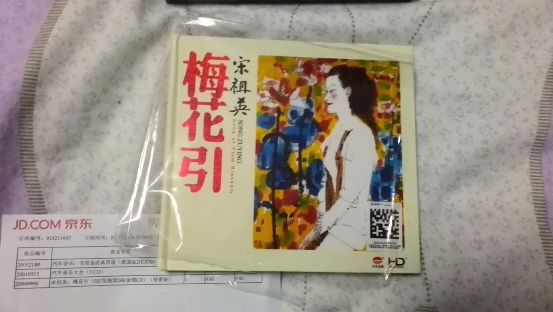 宋祖英:梅花引(HD發燒版24K金碟CD)(京東專賣) 實拍圖