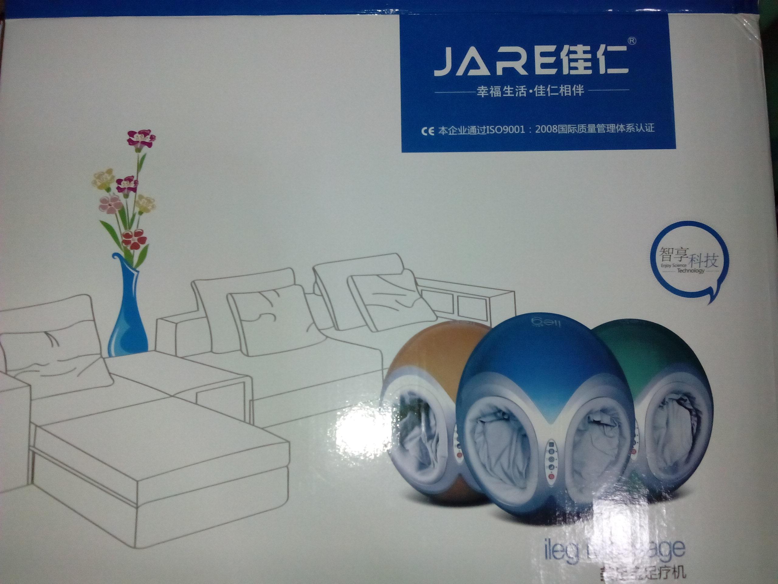 佳仁(JARE)德國品牌JR-888足療機腳底按摩器腿足底美足寶美腿機 豪華折疊款(大滾輪+腿部氣囊) 實拍圖