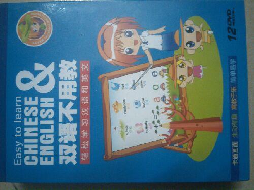 雙語不用教:輕松學習漢語和英文 套裝(12DVD+3DVD)(京東專賣) 實拍圖