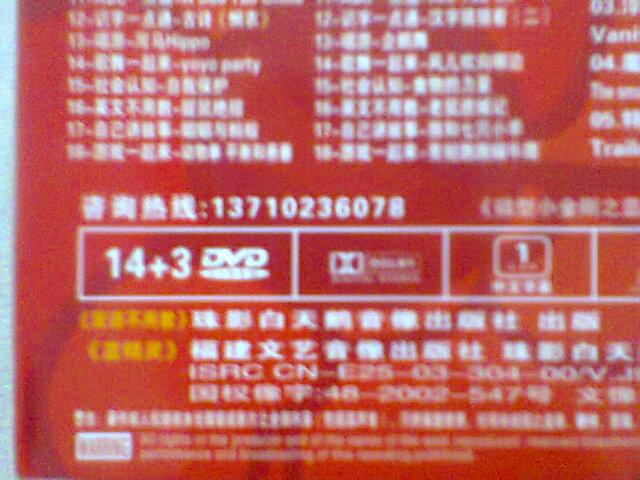 雙語不用教加贈藍精靈(14DVD+3DVD)(京東專賣) 實拍圖