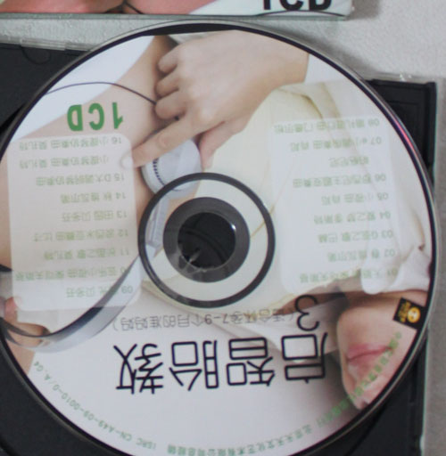 啟智胎教3:適合懷孕7-9個月的準媽媽(CD) 實拍圖