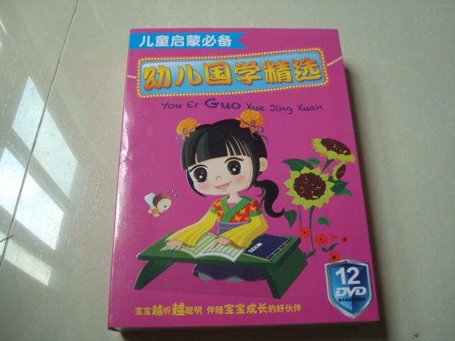 兒童啟蒙必備:幼兒國學精選(12DVD)(京東專賣) 實拍圖