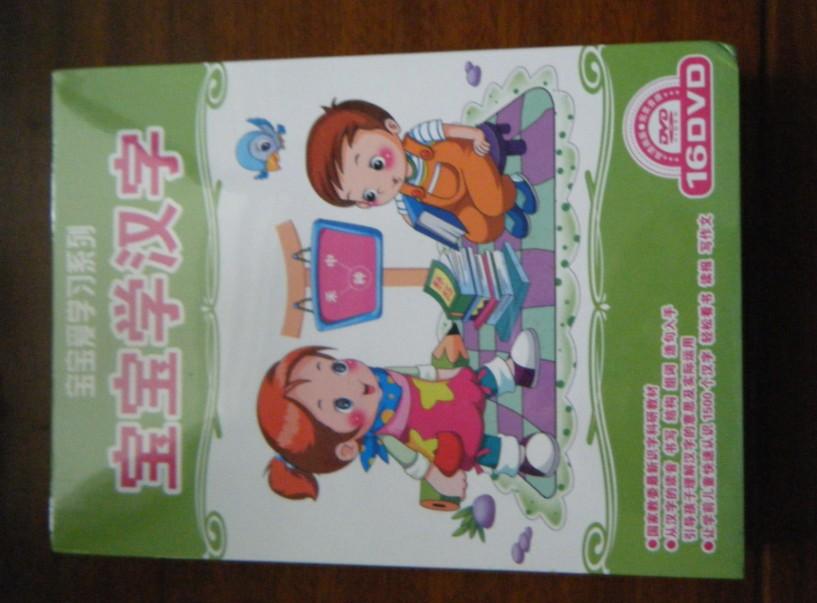 寶寶愛學習系列:寶寶學漢字(16DVD)(套裝)(京東專賣) 實拍圖