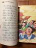 小學生課外必讀叢書:中華上下五千年(套裝共4冊 彩繪注音版 最新版) 實拍圖