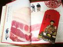 【赠送2个红包】皇上吃什么 解秘紫禁城里的饮食日常 李舒 福桃 中信出版社图书