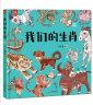 我们的神话:画给孩子的中国神话传说-中国人漫画科普-洋洋兔童书(3-6岁)