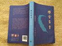 傅雷家书(三联初版纪念本)/三联精选