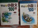 小学生小散文100课