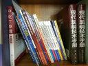 班组长职业能力提升系列丛书:冶金企业班组长安全管理知识