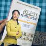 范志紅健康飲食-京東獨家簽名(套裝共5冊) 實拍圖