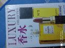奢侈品寶典:香水 實拍圖