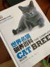 DK 世界名貓馴養百科 實拍圖