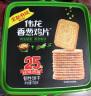 伟龙 香葱鸡片薄饼干整箱包邮700g/盒休闲零食礼盒早餐食品 盒装新品香葱鸡片*2 礼盒装 实拍图
