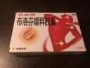 芬必得 布洛芬緩釋膠囊 0.3g*20粒 頭痛關節痛牙痛肌肉痛神經痛 止疼止痛藥 實拍圖
