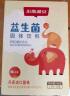 斯利安寶寶兒童益生菌30袋/盒 丹麥進口菌株 0歲以上適用 實拍圖