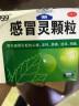 999 感冒靈膠囊 0.5g*12粒頭痛 發熱 鼻塞 流涕 咽痛 感冒藥品(三九深圳) 實拍圖