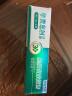 華素愈創 優效修復 牙膏+++120g (海洋薄荷香型)口腔潰瘍口腔護理清新口氣口臭去異味牙齦護理牙周護理 實拍圖