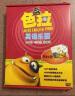 色拉英語樂園全103集:內有158P學習手冊(12DVD) 實拍圖
