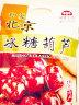 老北京特產 零食 紅螺 冰糖葫蘆500g/袋中華老字號 實拍圖