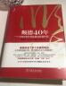 现货包邮 顺德40年:一个中国改革开放的县域发展样板/陈春花马志良罗雪挥欧阳以标|8054082