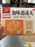 同仁堂 加味逍遙丸 6g*10袋 (頭暈月經不調 臍腹脹痛 北京同仁堂) 實拍圖