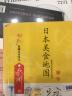 蔡瀾日本四書系列:日本美食地圖 實拍圖