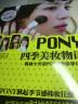 PONY四季美妝物語(附DVD光盤1張) 實拍圖