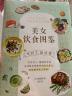 """美女飲食圖鑒(風靡日本的""""飲食減肥法""""。吃對了,就能瘦?。?實拍圖"""