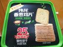 伟龙 香葱鸡片薄饼干700g/盒休闲零食礼盒早餐食品 盒装新品香葱鸡片*1 实拍图