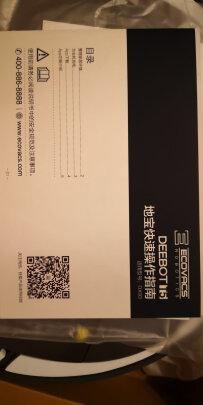 Re:入手评测科沃斯N5 Hero扫地机器人怎么样???科沃斯N5 Hero扫地机器人质量好不 ..