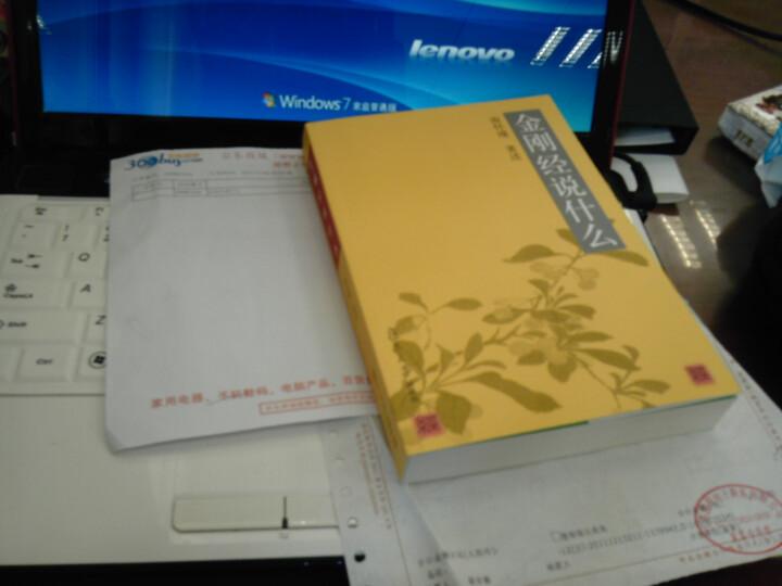 南怀瑾的书,写的很不错
