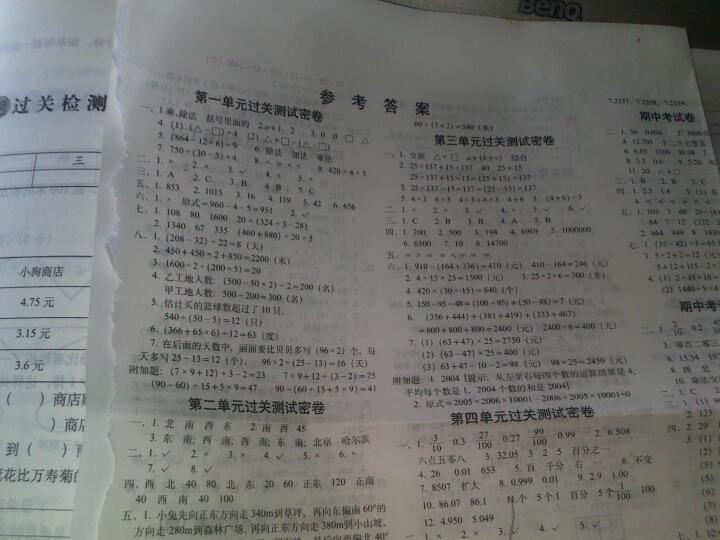 期末冲刺100分完全试卷:数学4年级下2012春