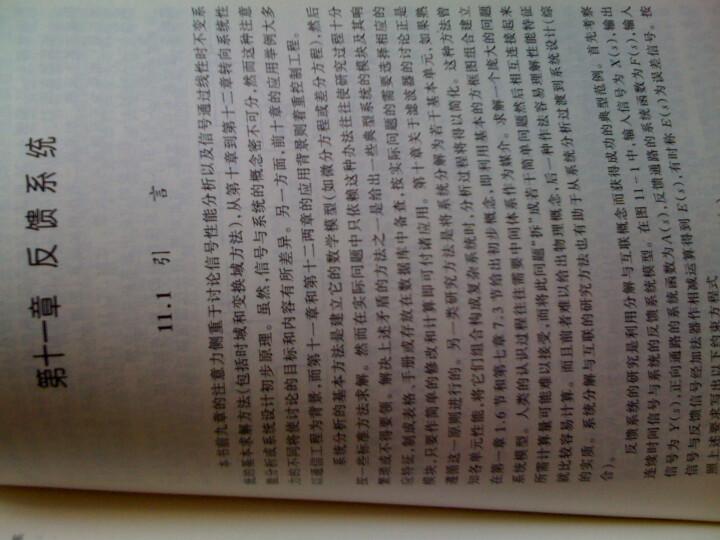 信号与系统(下册)(第3版) 晒单图