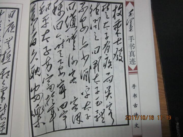 毛泽东手书真迹:手书古诗文卷(上下) 晒单图