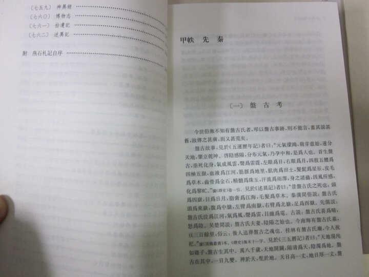 吕思勉读史札记 上中下 增订本 很喜欢吕思勉的著作