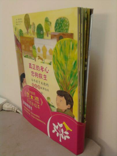 培养孩子美德的塔木德故事绘本:第1辑(套装共6本)(附奖励卡10张) 晒单图
