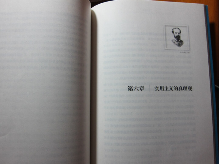 西方经典阅读系列:实用主义 晒单图