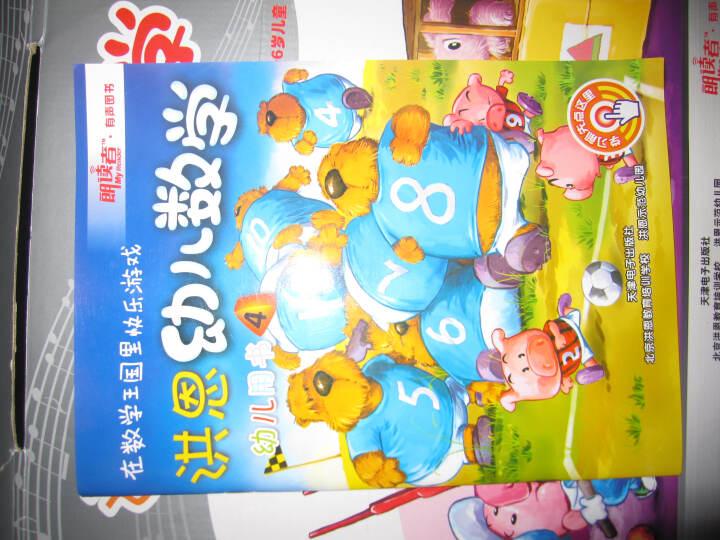 洪恩幼儿数学(适用于3-8岁儿童)(6VCD+书) 晒单图