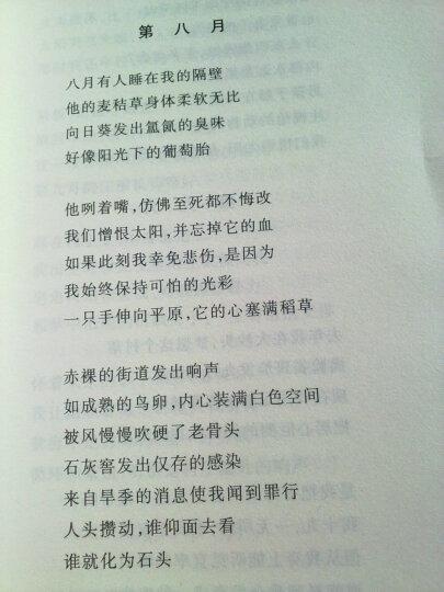 蓝星诗库:翟永明的诗 晒单图