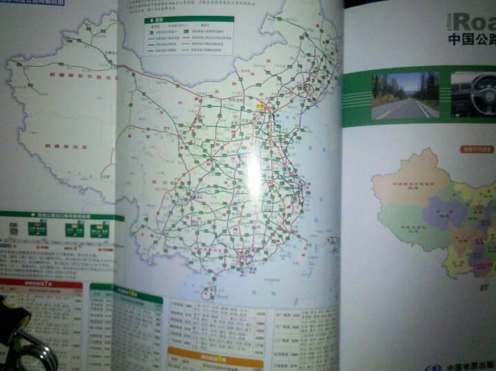 2013中国公路行车指南地图册 晒单图