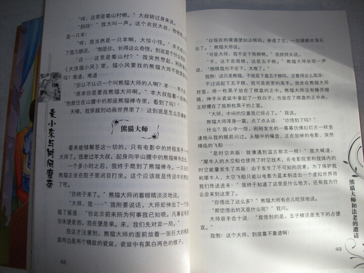 意林少年励志小说系列:麦小东与时间魔帝 晒单图