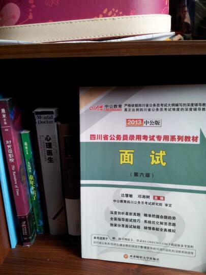 中公版·2013四川省公务员录用考试专用系列教材:面试(第6版)(赠价值150元图书增值卡) 晒单图